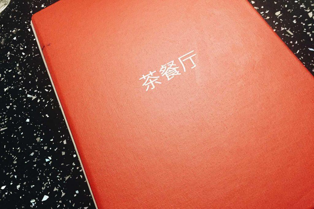 Cha Chaan Teng Menu